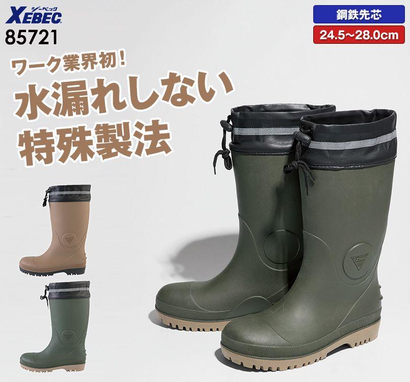 ジーベック 85721 防寒安全長靴[先芯入り]。女性サイズまで揃う。安心の側面に反射材入り。