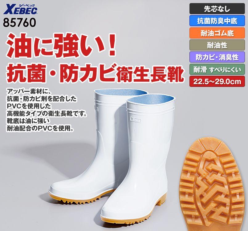 ジーベック 85760 耐油長靴 先芯なし