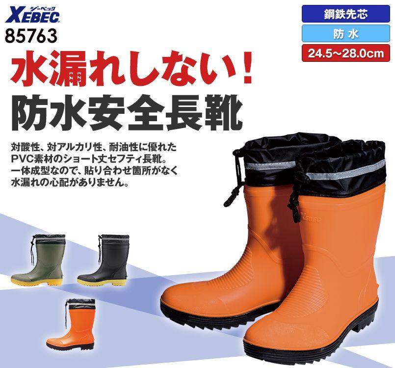 ジーベック 85763 動きやすい!ショート丈安全長靴