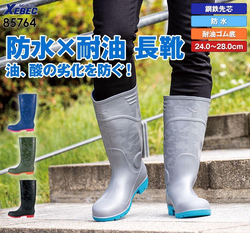 ジーベック 85764 油での劣化を防ぐ!耐油セフティ長靴 スチール先芯