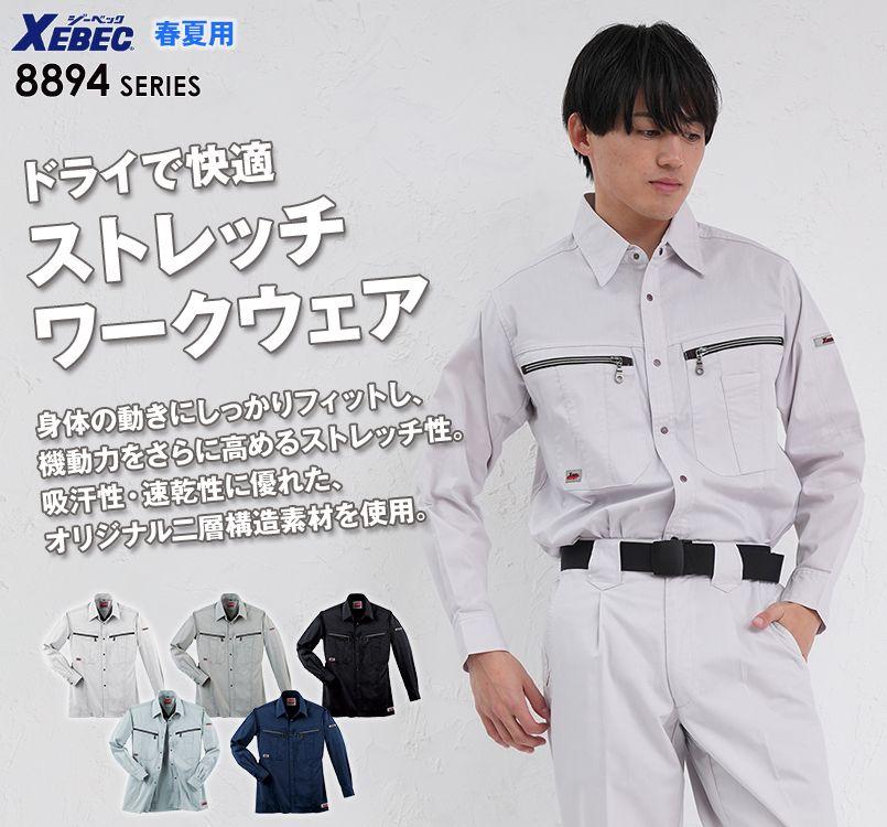 ジーベック 8893 長袖シャツ