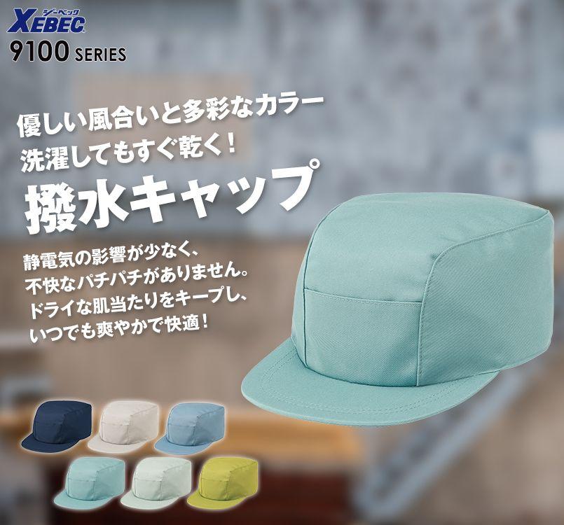 ジーベック 9105 定番T/C作業服シリーズの帯電防止ワークキャップ