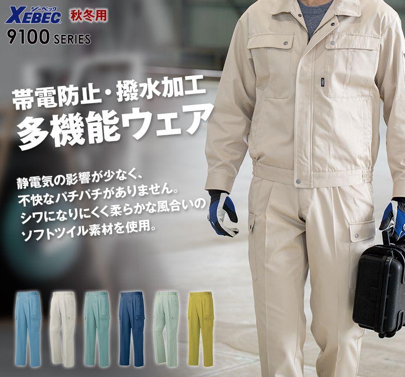 ジーベック 9130 制電ツータック ラットズボン(JIS T8118適合)(男性用)