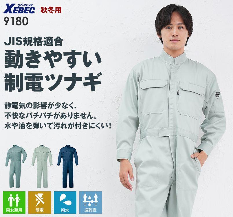ジーベック 9180 帯電防止つなぎ 続服(JIS T8118適合)(男女兼用)