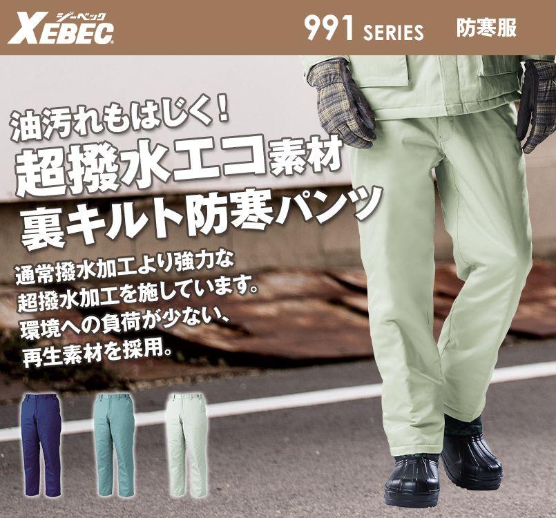 ジーベック 990 超撥水リサイクリーン防寒ズボン
