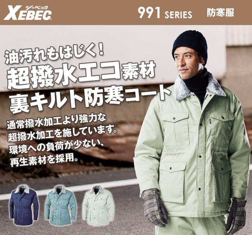 ジーベック 991 超撥水リサイクリーン防寒コート