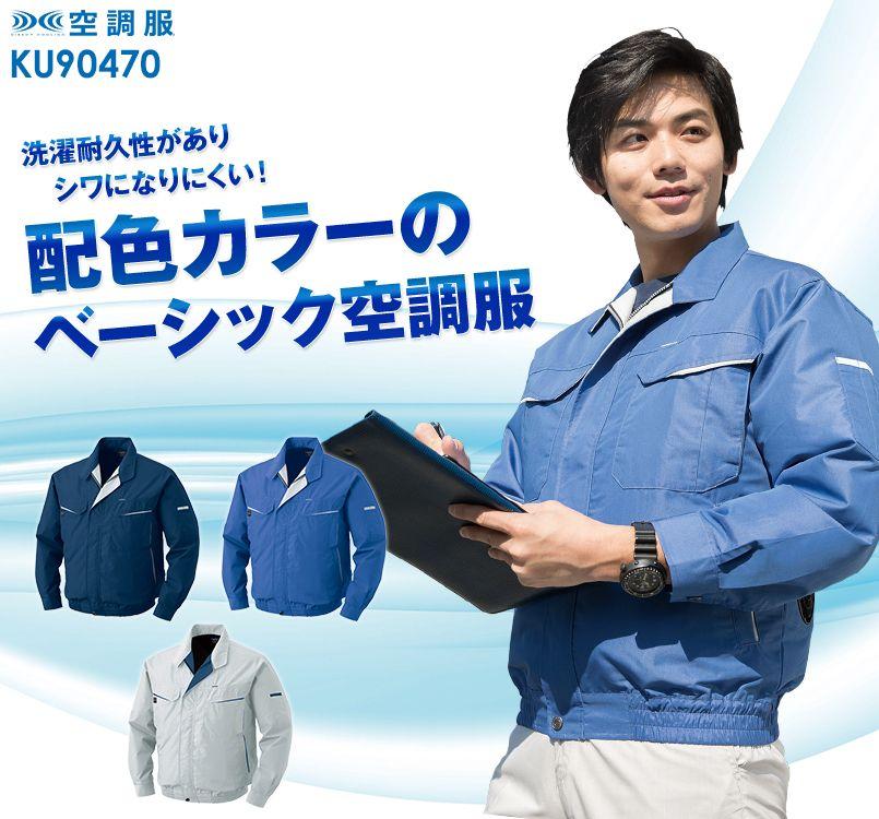 空調服 KU90470 熱中症対策!帯電防止長袖ブルゾン