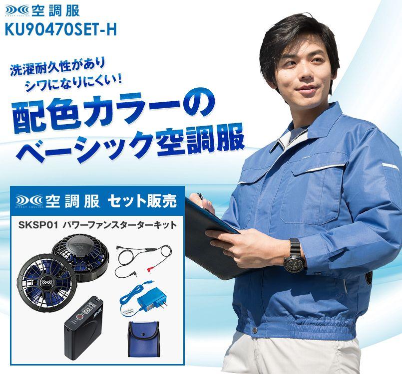KU90470SET-H [春夏用]空調服 帯電防止長袖ブルゾン