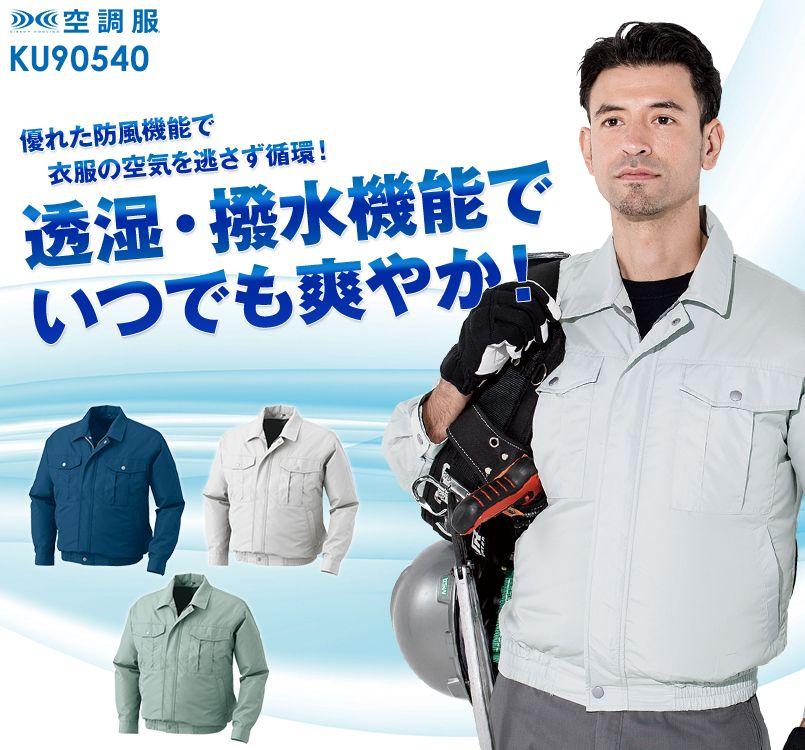 空調服 KU90540 熱中症対策!長袖ブルゾン ポリ100%