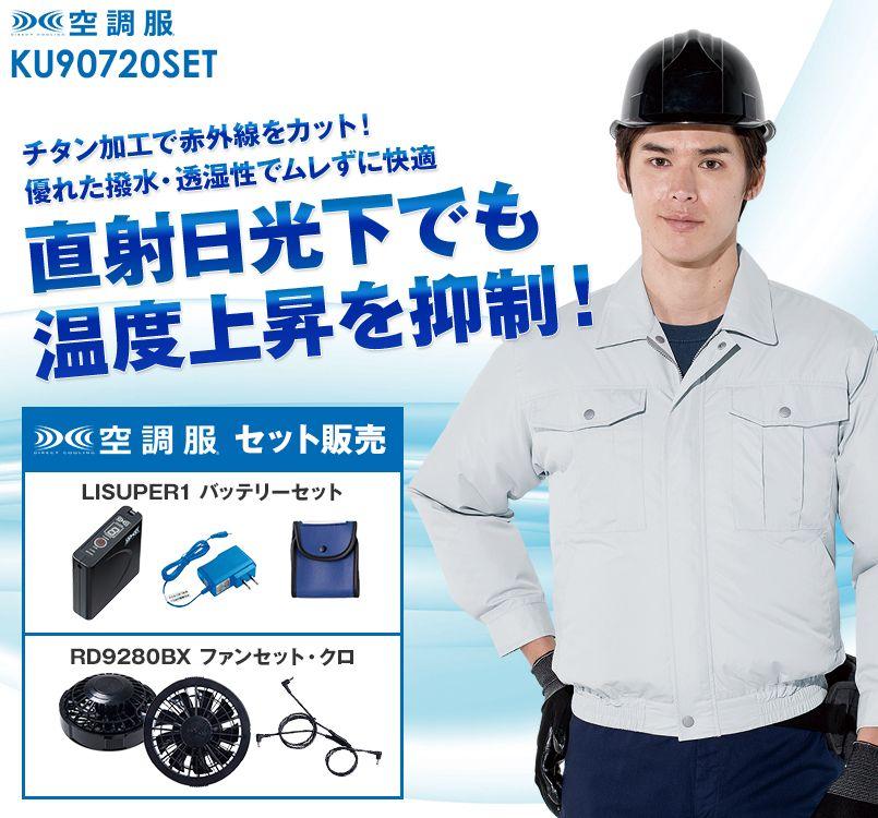 KU90720SET 空調服セット 長袖ブルゾン ポリ100% チタン加工(遮熱)