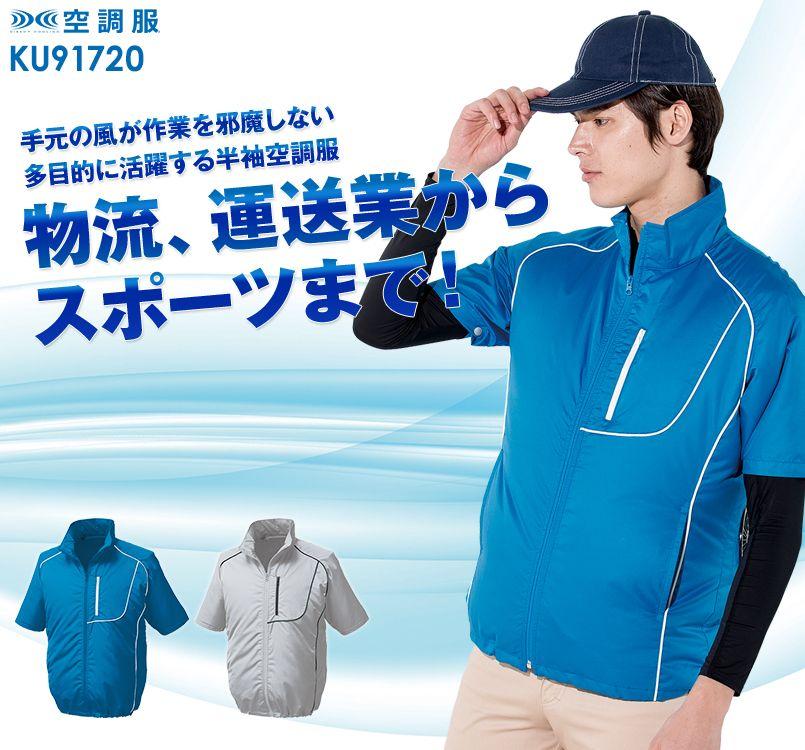 空調服 KU91720 ジーベク半袖ブルゾン ポリ100%