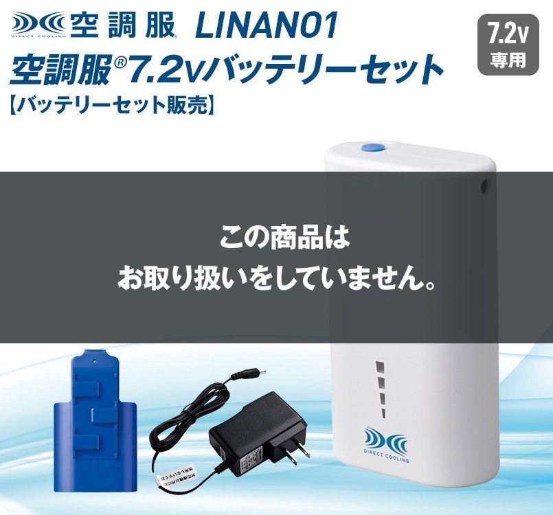 ジーベック LINANO1 空調服 4時間対応 リチウムイオン小型バッテリーセット
