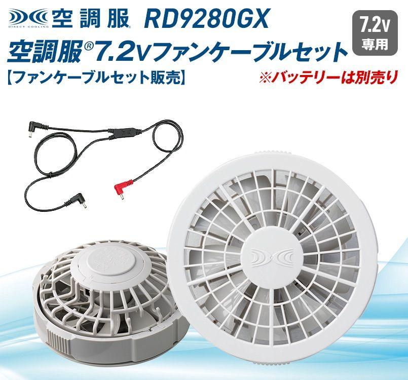 RD9280GX 空調服 ワンタッチファンケーブルセット(グレー)