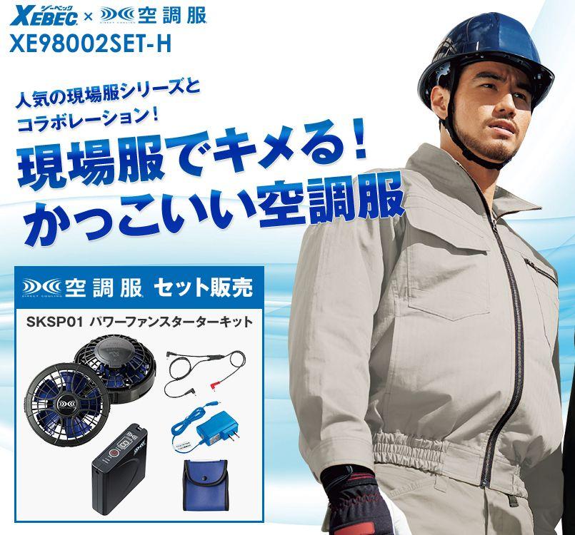 ジーベック XE98002SET-H [春夏用]空調服セット 綿100% 現場服長袖ブルゾン