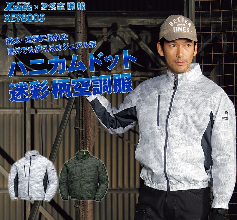 ジーベック XE98005 空調服 迷彩長袖ブルゾン ポリ100%