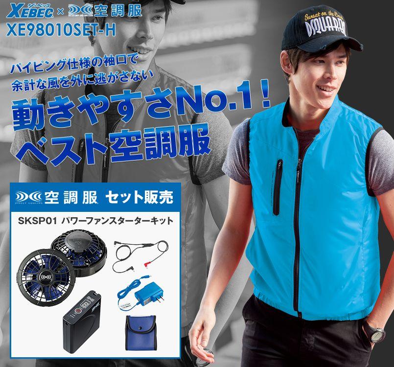 ジーベック XE98010SET-H [春夏用]空調服パワーファンセット ベスト ポリ100%
