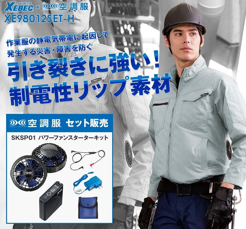 ジーベック XE98012SET-H [春夏用]空調服セット 制電長袖ブルゾン