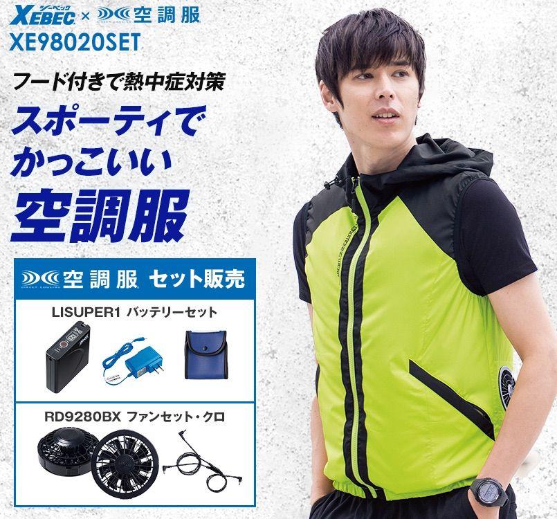 ジーベック XE98020SET [春夏用]空調服セット ベスト(フード付き)