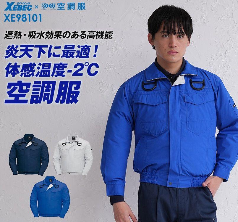 ジーベック XE98101 [春夏用]空調服 ハーネス対応TCペンタスロードブルゾン