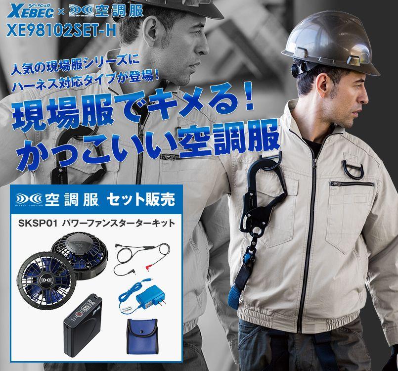 ジーベック XE98102SET-H [春夏用]空調服セット ハーネス対応 綿100%現場服ブルゾン
