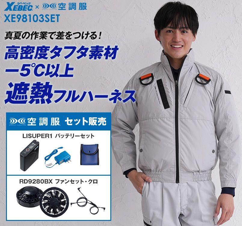 ジーベック XE98103SET [春夏用]空調服セット 遮熱 ハーネス対応 長袖ブルゾン ポリ100%