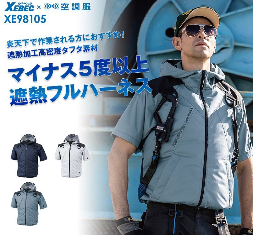 ジーベック XE98105 [春夏用]空調服  遮熱ハーネス 半袖ブルゾン(フード付き)