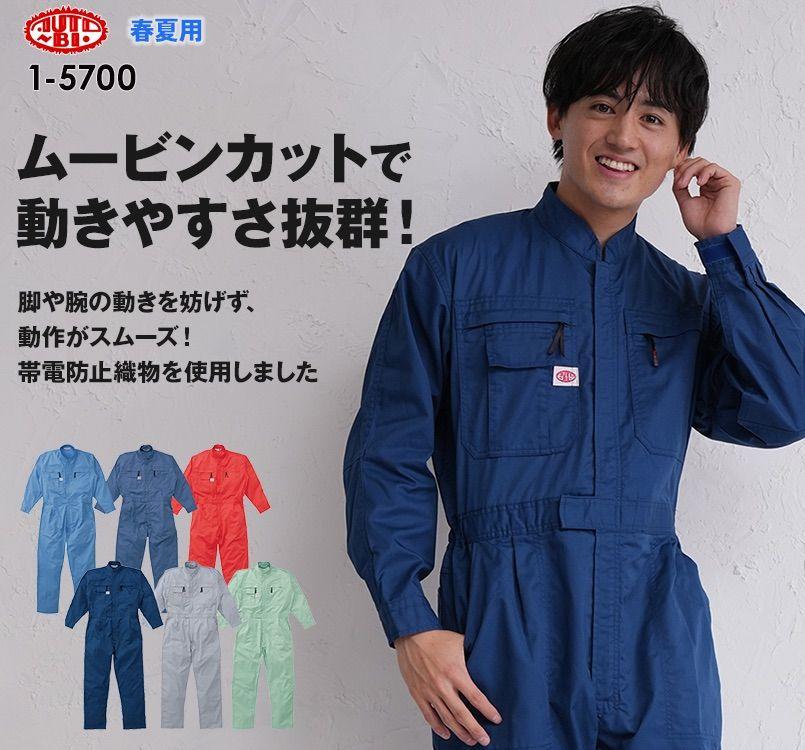 1-5700 山田辰 AUTO-BI [春夏用]ムービンカット長袖ツナギ