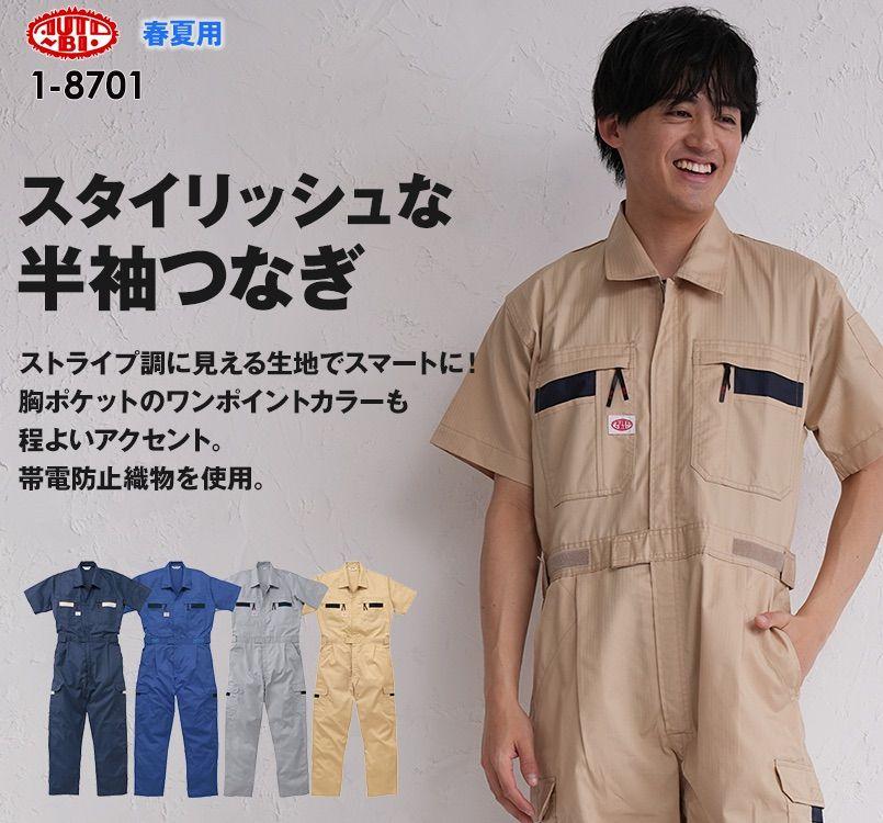 1-8701 山田辰 AUTO-BI [春夏用]ストライプ半袖つなぎ