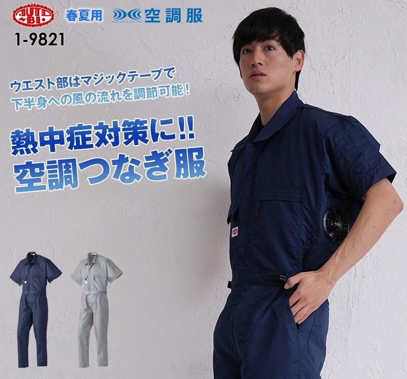 1-9821 山田辰 AUTO-BI 空調服 半袖つなぎ 開衿