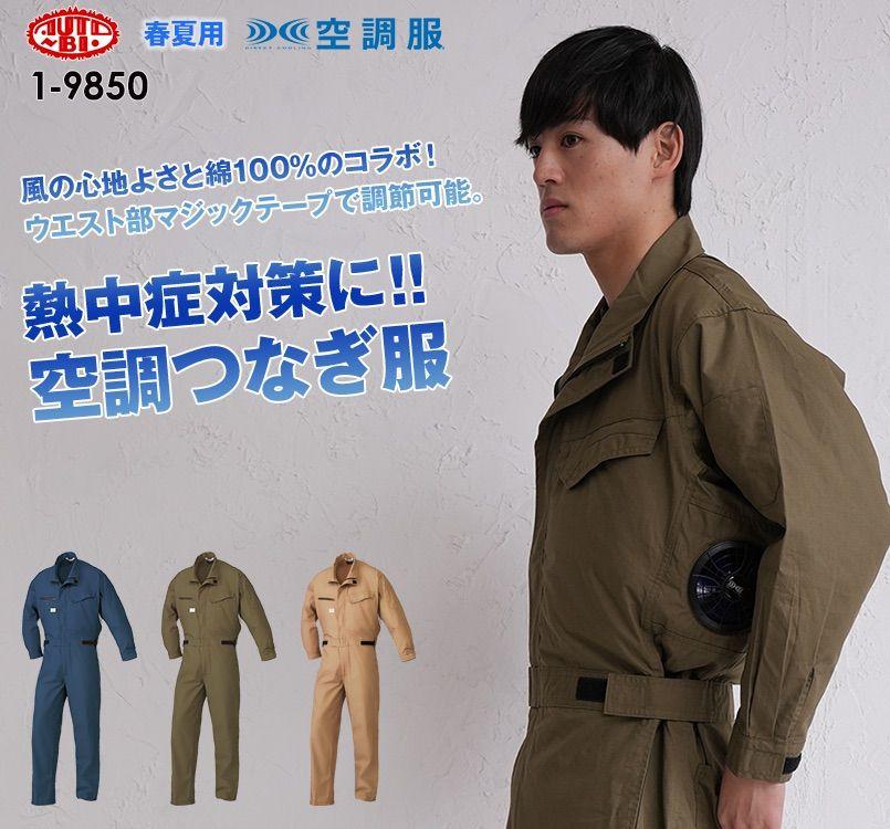 1-9850 山田辰 AUTO-BI 空調服 長袖つなぎ 開衿