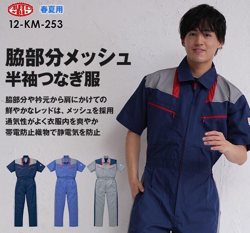 12-KM-253 山田辰 [春夏用]クラサーモUV半袖ツナギ服