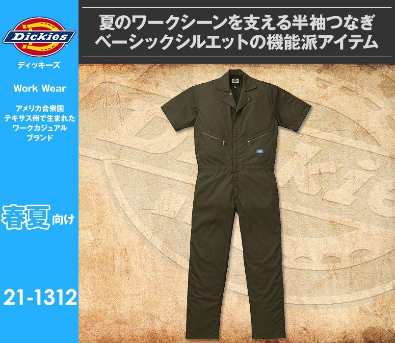 21-1312 ディッキーズ [春夏用]半袖ツナギ