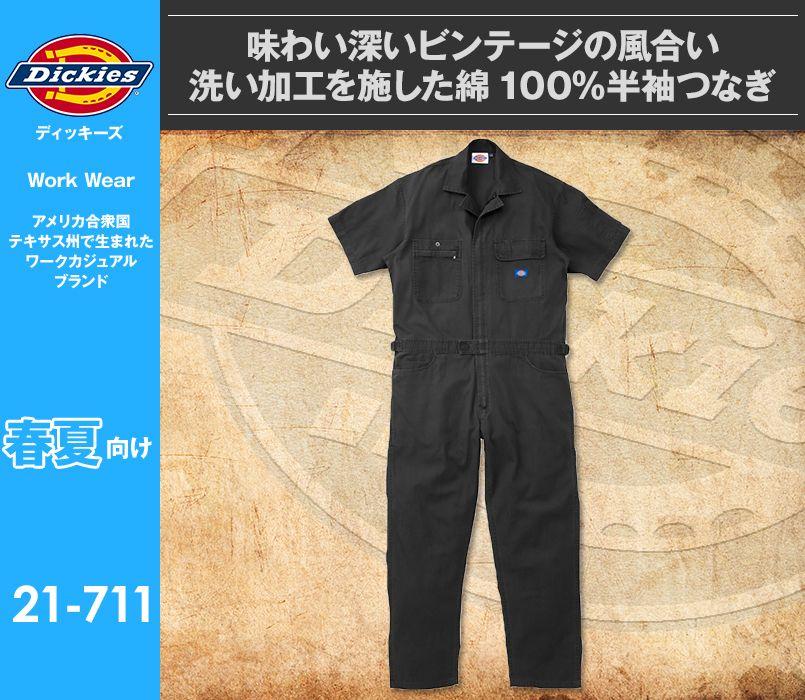 21-712 ディッキーズ [春夏用]綿100%半袖ツナギ