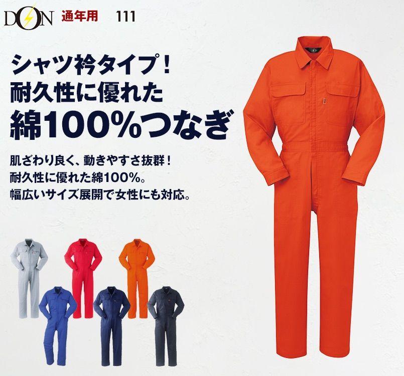 111 ヤマタカ シャツ衿タイプ つなぎ 通年