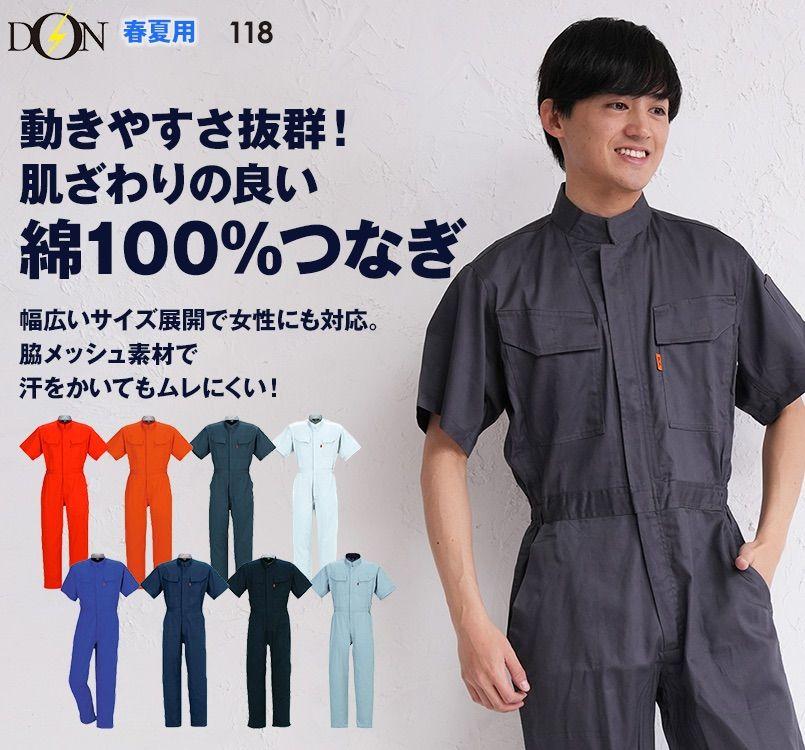 118 ヤマタカ [春夏用]綿100%半袖ツナギ