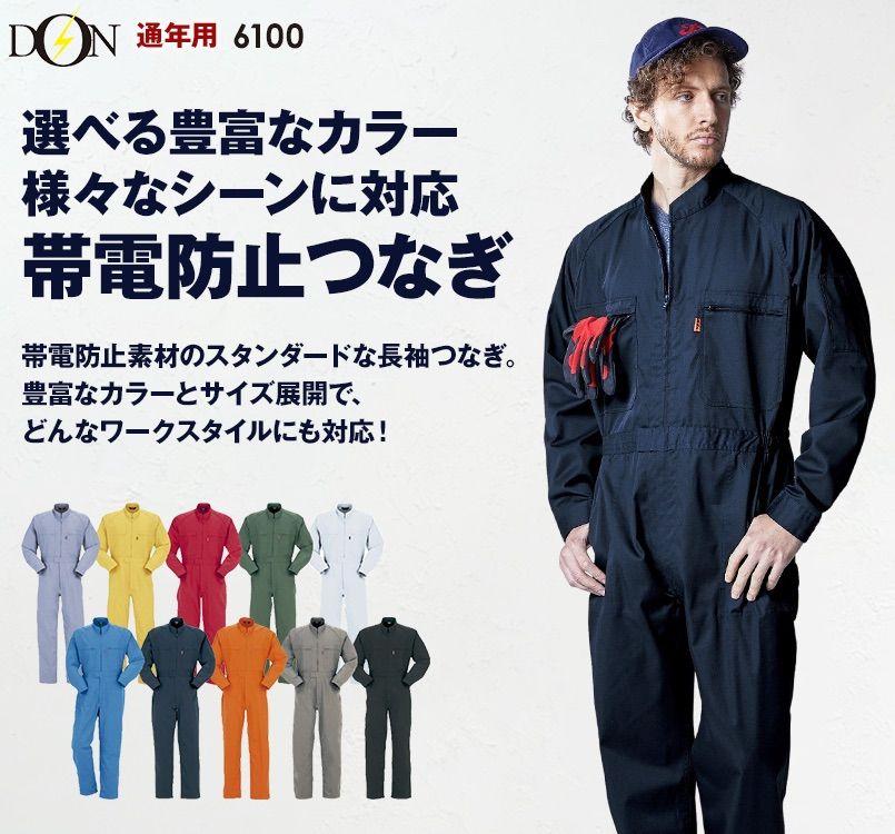 6100 ヤマタカ 制電つなぎ 通年