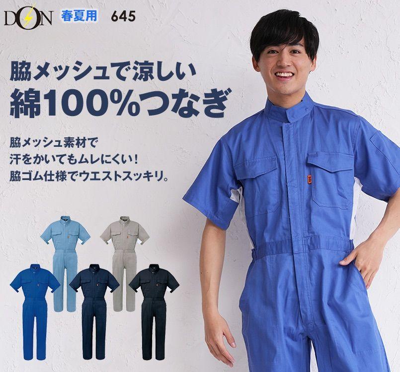 645 ヤマタカ [春夏用]綿100%半袖ツナギ