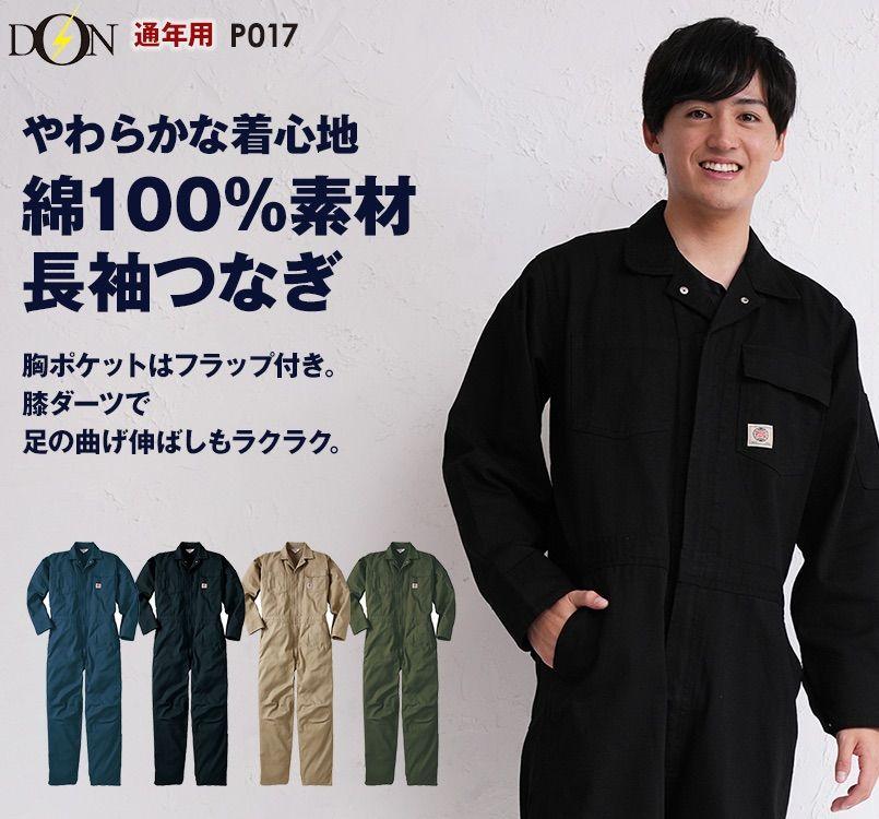 P017 ヤマタカ 綿100%つなぎ
