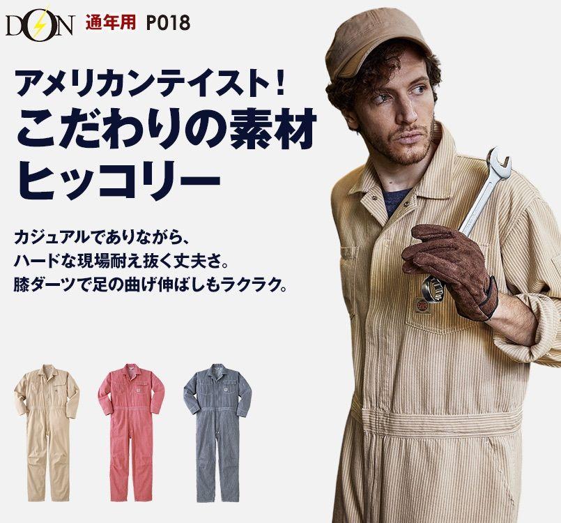 P018 ヤマタカ つなぎ 製品洗い アメリカンテイスト 通年