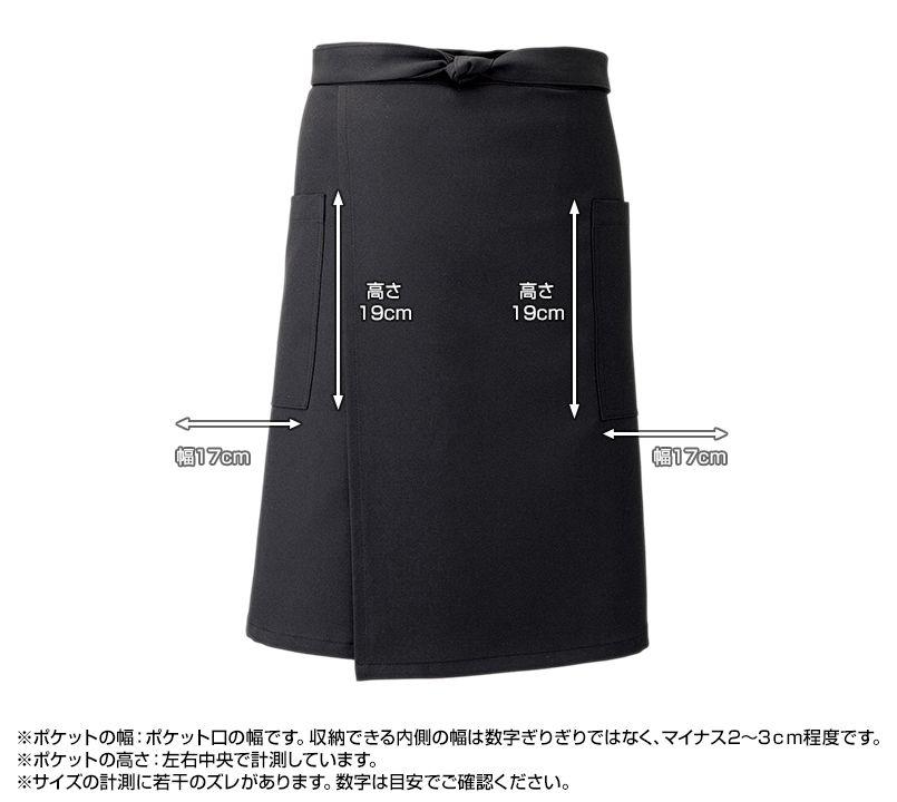 861243 アイトス スリットエプロン(男女兼用) ポケットサイズ
