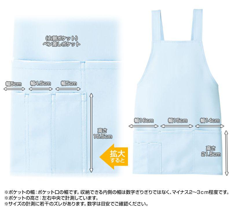 861372 アイトス/ルミエール 胸当てエプロン(丈短め)(男女兼用) ポケットサイズ
