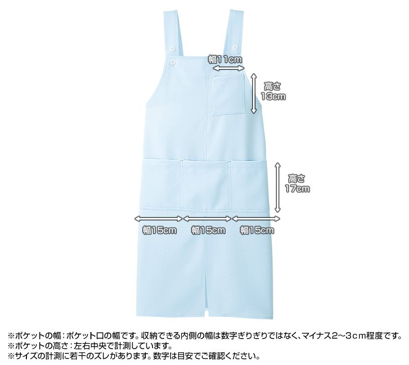 861373 アイトス/ルミエール 胸当てロングエプロン(女性用) ポケットサイズ