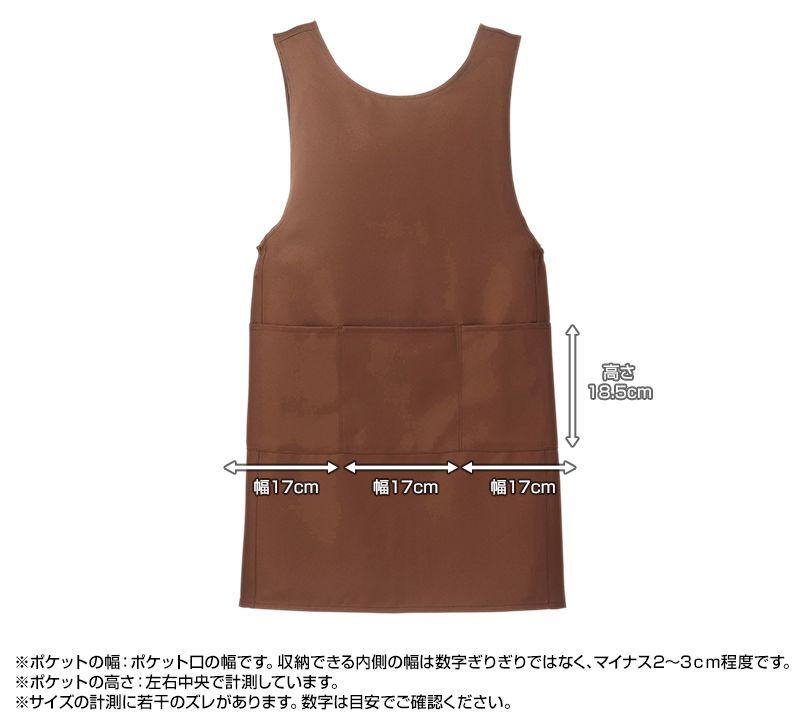 861374 アイトス/ルミエール 胸当てエプロン ポケットサイズ