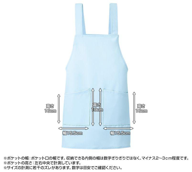 861378 アイトス/ルミエール 胸当てエプロン H型(女性用) ポケットサイズ