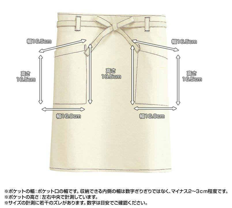 FK7056 FACEMIX ステッチポイントミドルエプロン(男女兼用) ポケットサイズ