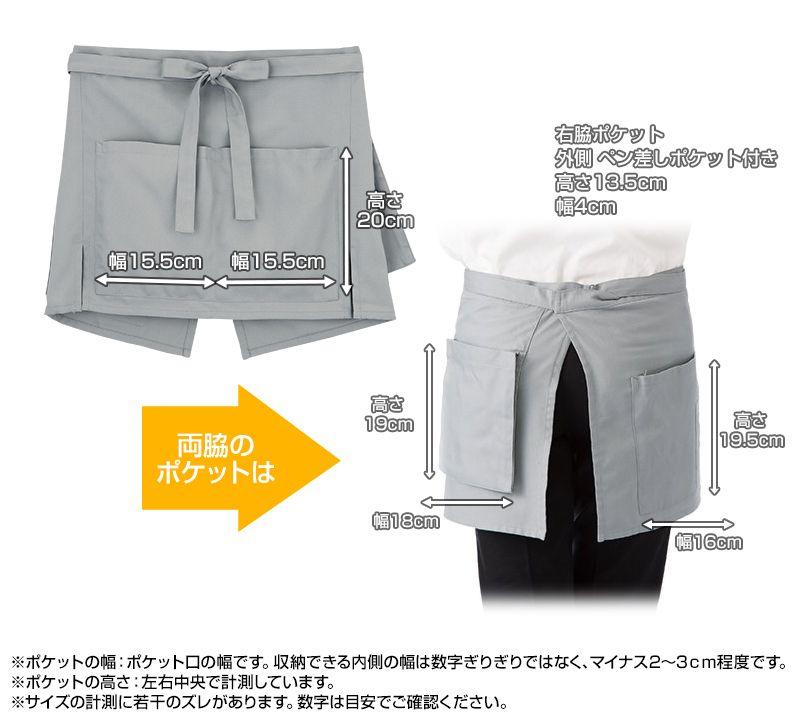 FK7063 FACEMIX ショートエプロン(男女兼用) ポケットサイズ