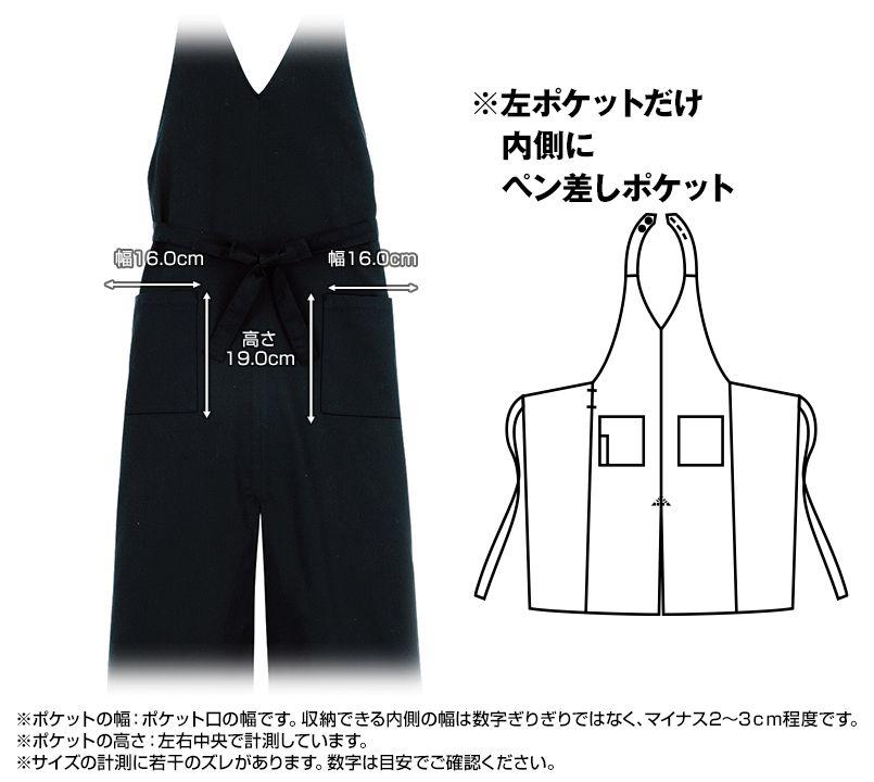 FK7069 FACEMIX Vネックエプロン(男女兼用) ポケットサイズ