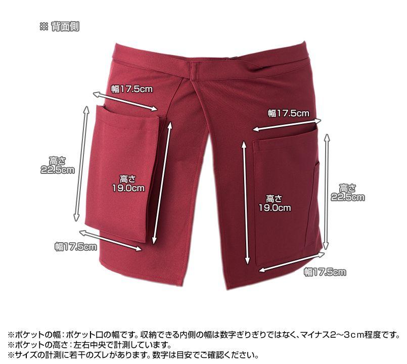 FK7116 FACEMIX ショートエプロン ポケットサイズ