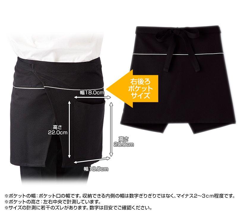 FK7120 FACEMIX パイピングポイントショートエプロン ポケットサイズ