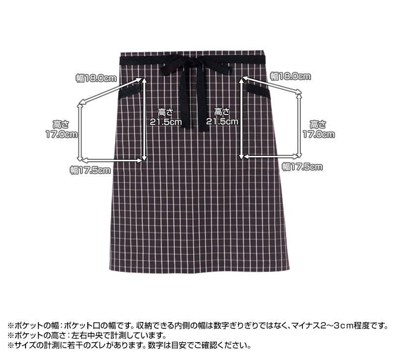 FK7123 FACEMIX チェック柄ロングエプロン ポケットサイズ